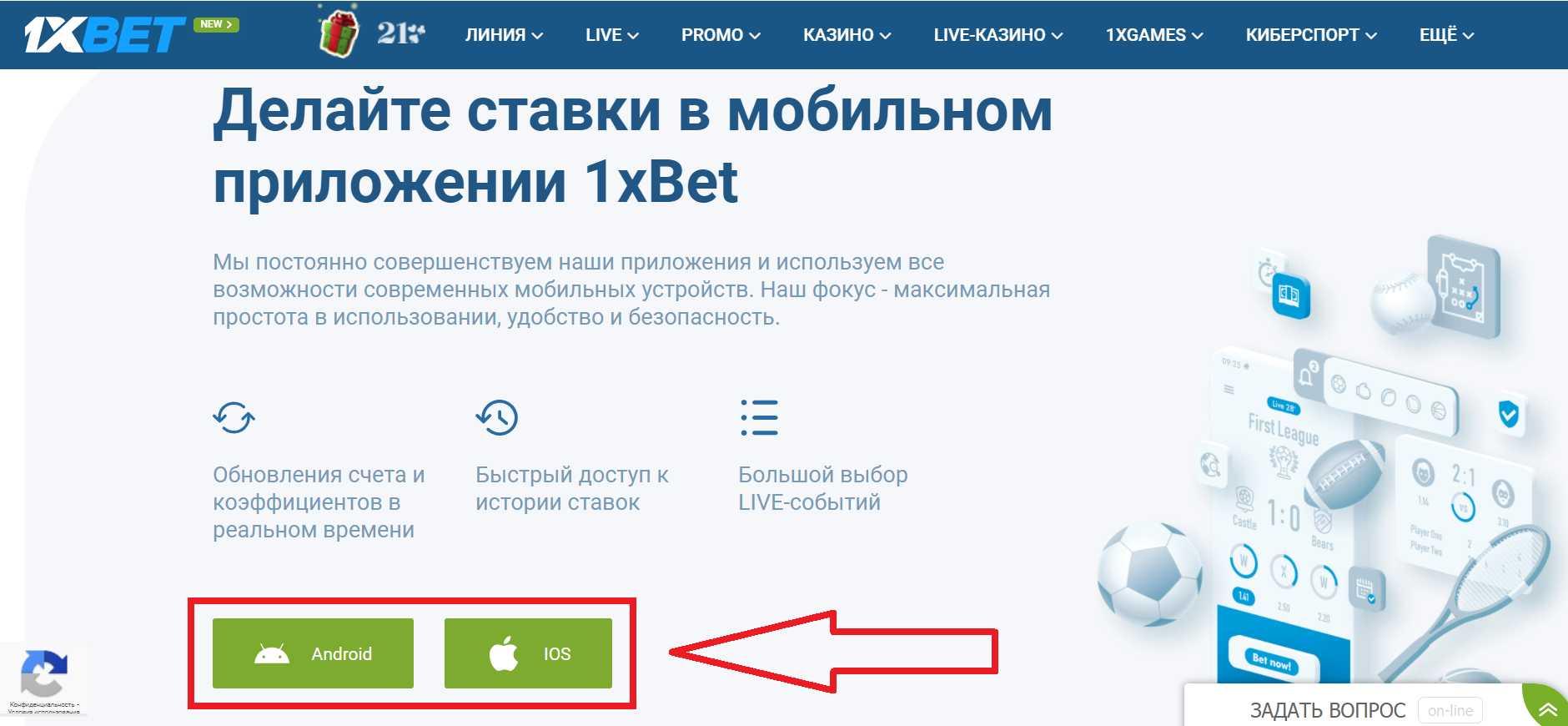 Где скачать mobi приложение от проверенной конторы 1xBet?