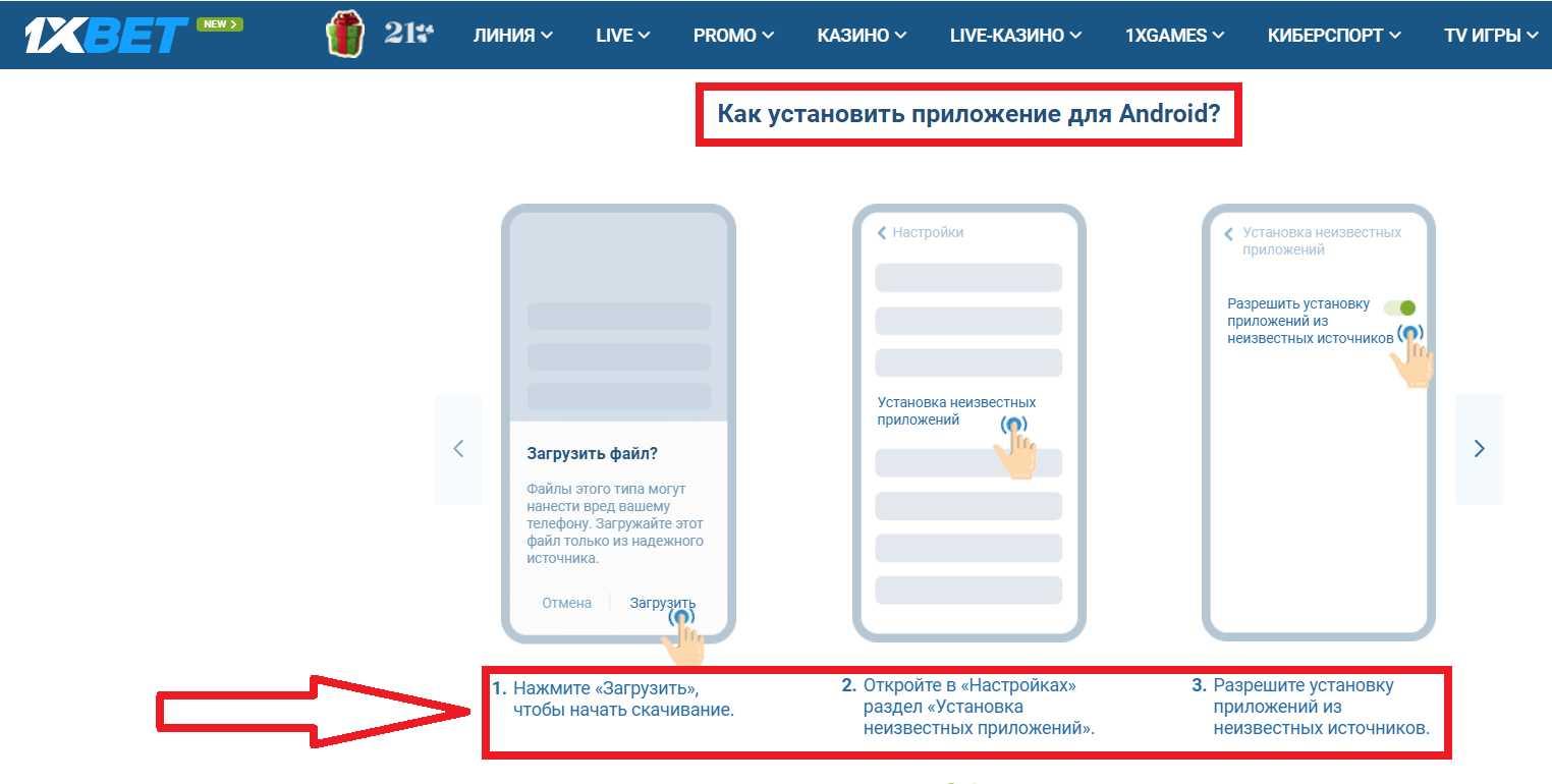 Особенности мобильной версии платформы БК 1xBet